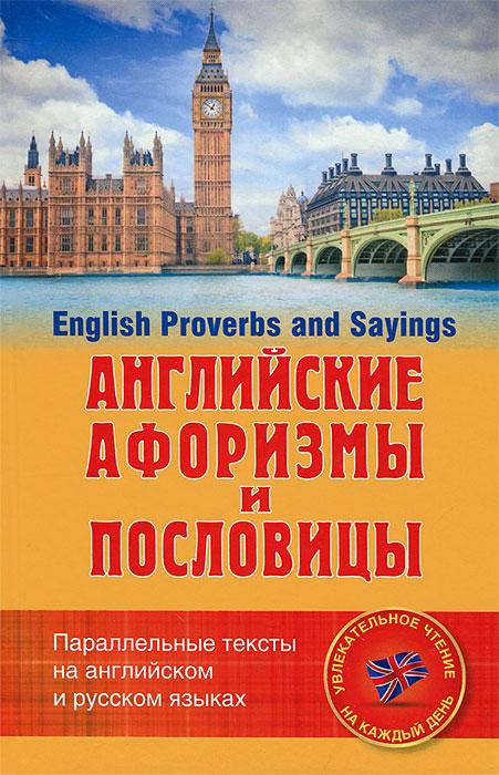 English Proverbs and Sayings / Английские афоризмы и пословицы ( 978-5-271-42297-3 )