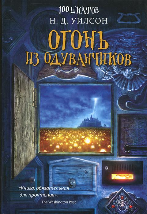 Книга Огонь из одуванчиков