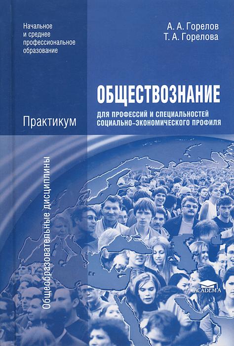 Обществознание для профессий и специальностей социально-экономического профиля. Практикум ( 978-5-7695-9494-6 )