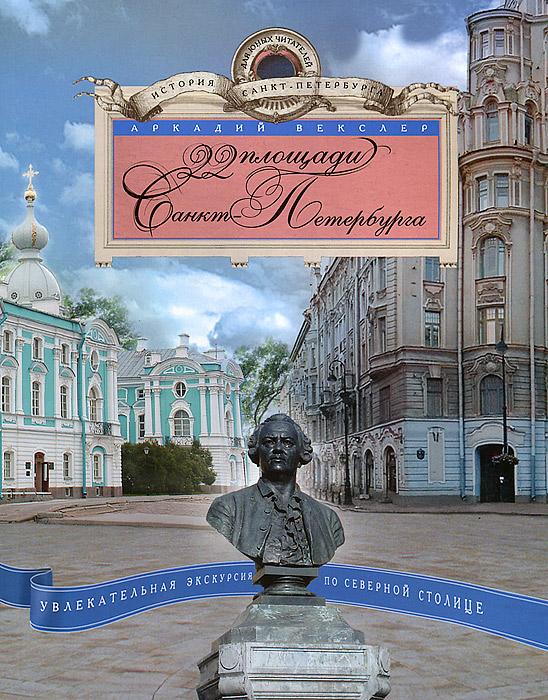22 площади Санкт-Петербурга. Увлекательная экскурсия по Северной столице. Аркадий Векслер