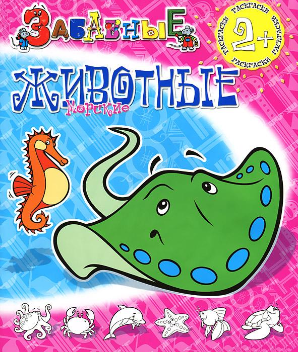Забавные морские животные. Раскраски12296407Серия книг-раскрасок с цветными образцами разработана специально для самых маленьких детей от 2-х лет. Крупные, простые рисунки с четким контуром позволят начинающим художникам произвести на свет свои первые шедевры. Добрые, веселые, забавные образы понравятся и малышам и малышкам. Названия предметов даны серым цветом для обведения ярким фломастером или карандашом.