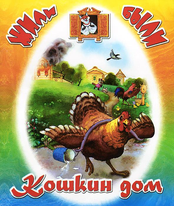 Кошкин дом ( 978-5-86415-558-5 )