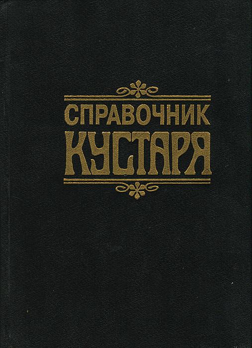 Справочник кустаря
