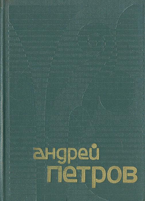Андрей Петров. Сборник статей