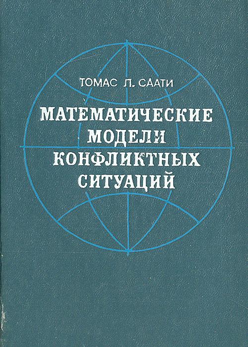 Математические модели конфликтных ситуаций