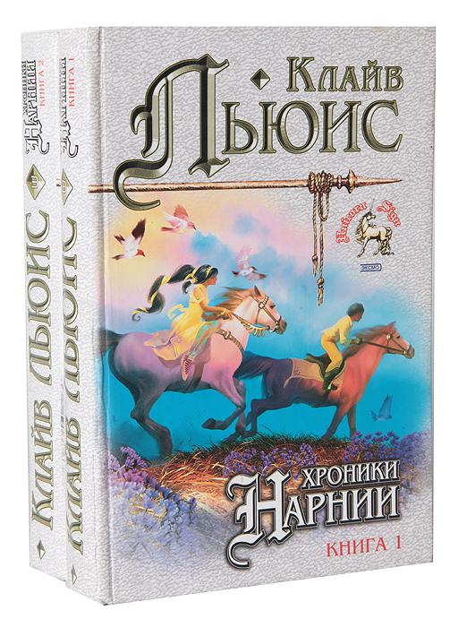 Хроники Нарнии (комплект из 2 книг)