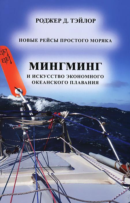 Мингминг и искусство экономного океанского плавания ( 978-5-905445-02-6 )