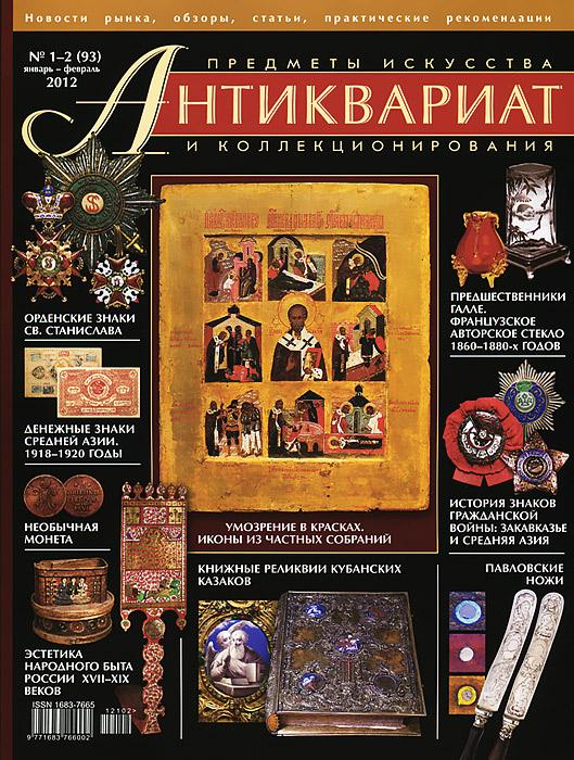 Антиквариат, предметы искусства и коллекционирования, №1-2 (93), январь-февраль 2012