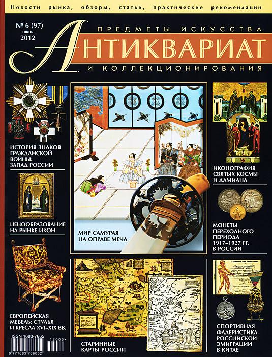 Антиквариат, предметы искусства и коллекционирования, №6 (97), июнь 2012