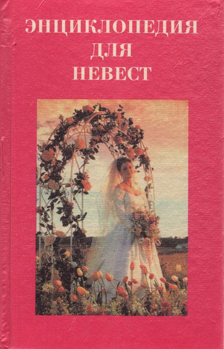 Энциклопедия для невест