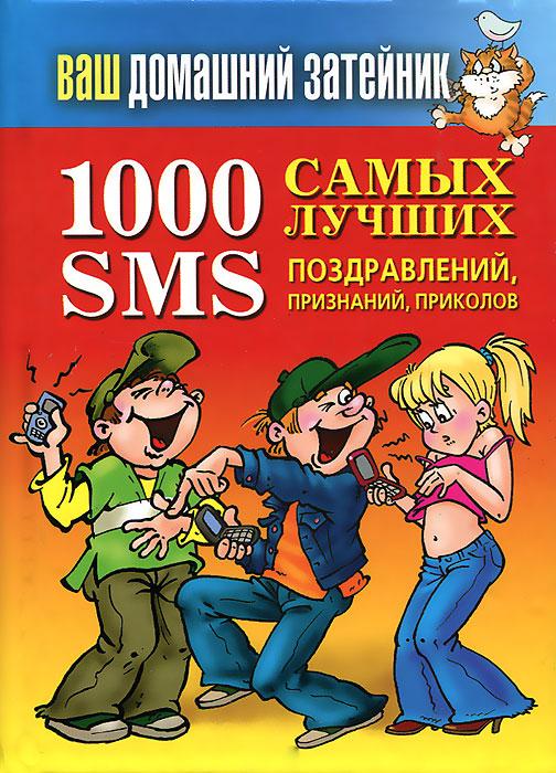 Ваш домашний затейник.1000 самых лучших SMS-поздравлений, признаний, приколов