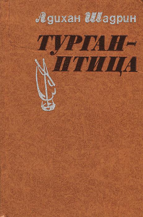 Турган-птица
