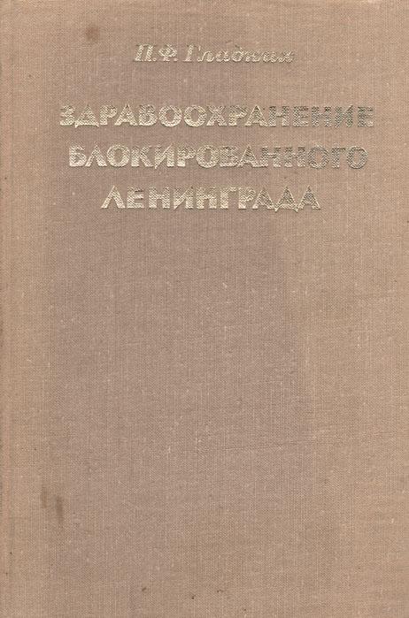 Здравоохранение блокированного Ленинграда (1941-1943 гг.)