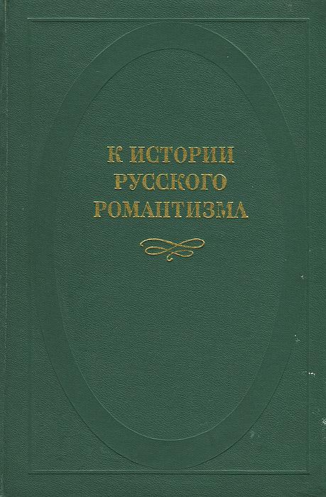 К истории русского романтизма