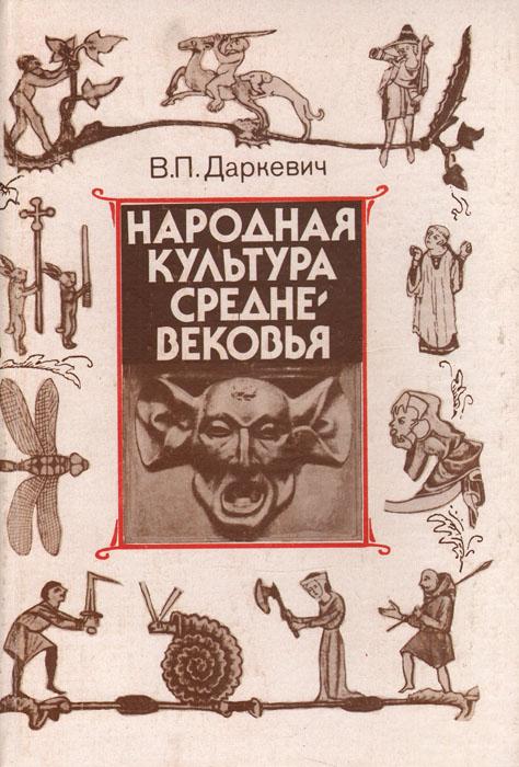 Народная культура Средневековья: Пародия в литературе и искусстве IX—XVI вв.