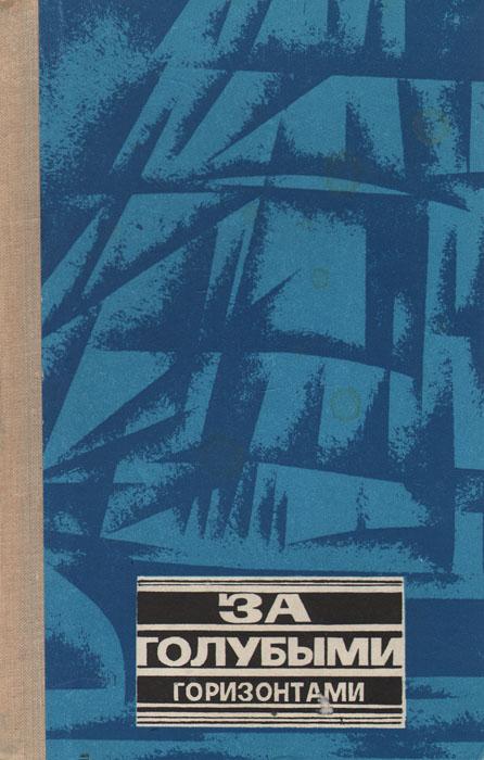 За голубыми горизонтами: Морской сборник
