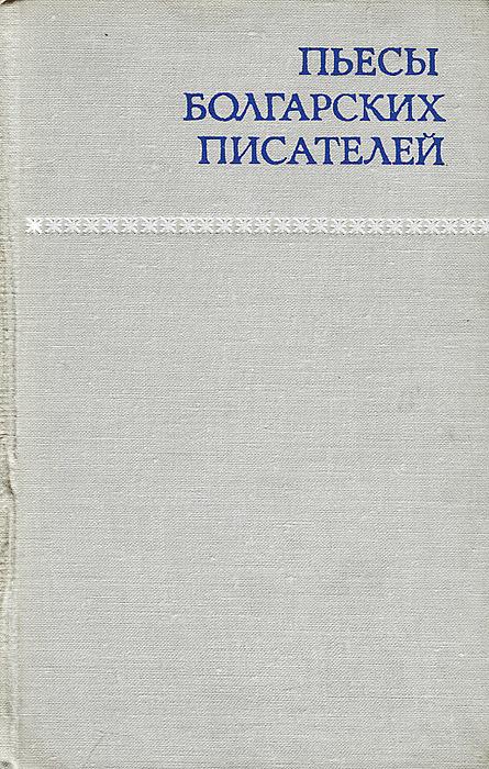 Пьесы болгарских писателей