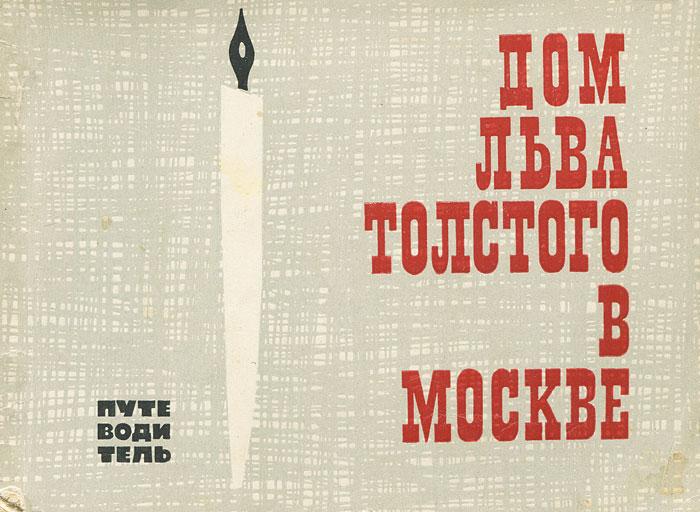 Дом Льва Толстого в Москве