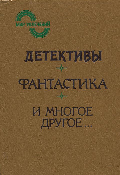 Мир увлечений, 1992. Альманах