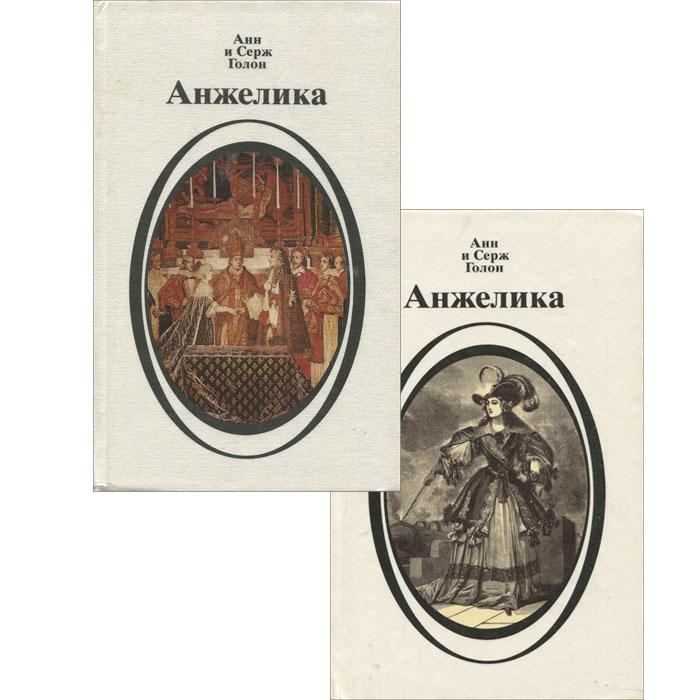 Анжелика (комплект из 2 книг)