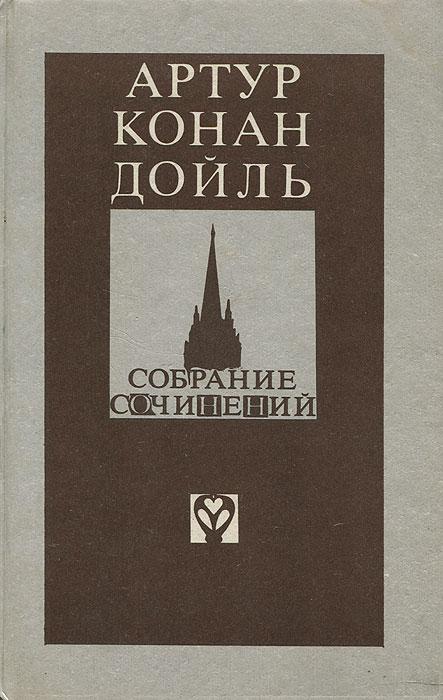 Артур Конан Дойль. Собрание сочинений. Том 1