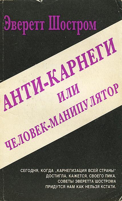 Книга Анти-Карнеги, или человек-манипулятор