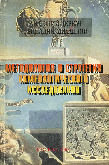 Методология и стратегия акмеологического исследования