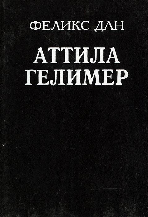 Аттила. Гелимер