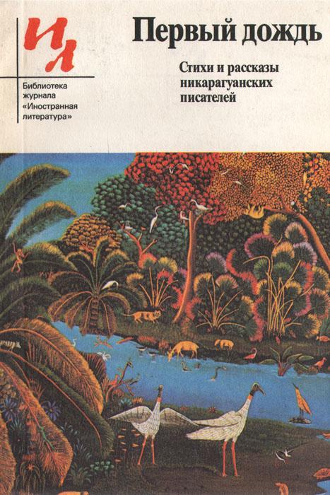 Первый дождь: Стихи и рассказы никарагуанских писателей