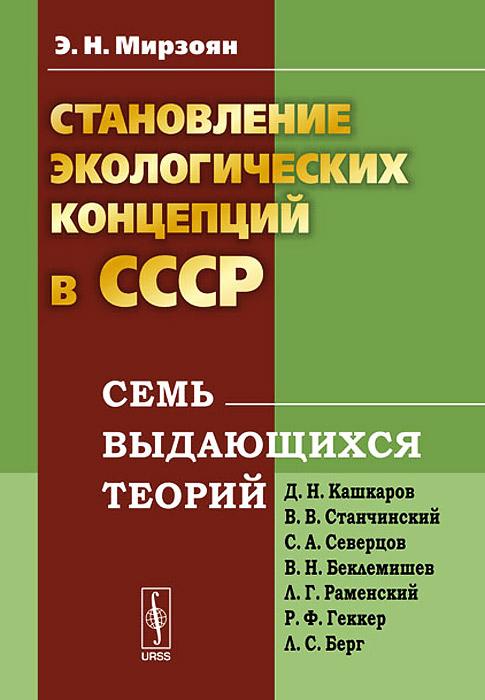 Становление экологических концепций в СССР. Семь выдающихся теорий