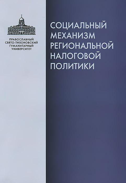 Социальный механизм региональной налоговой политики ( 978-5-7429-0698-8 )