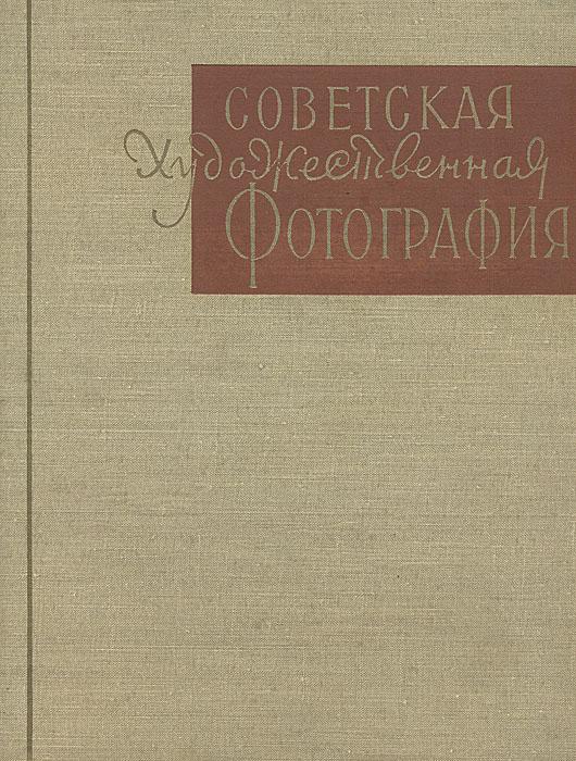 С. А. Морозов Советская художественная фотография