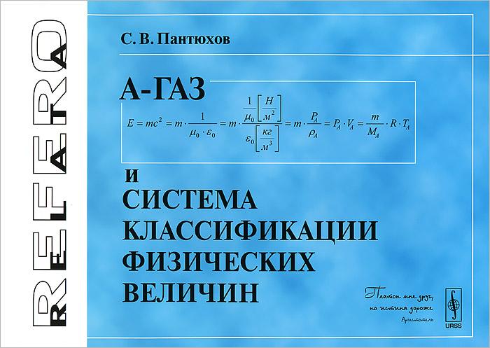 А-Газ и система классификации физических величин ( 978-5-397-03455-5 )