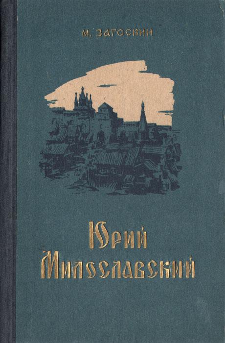 Юрий Милославский