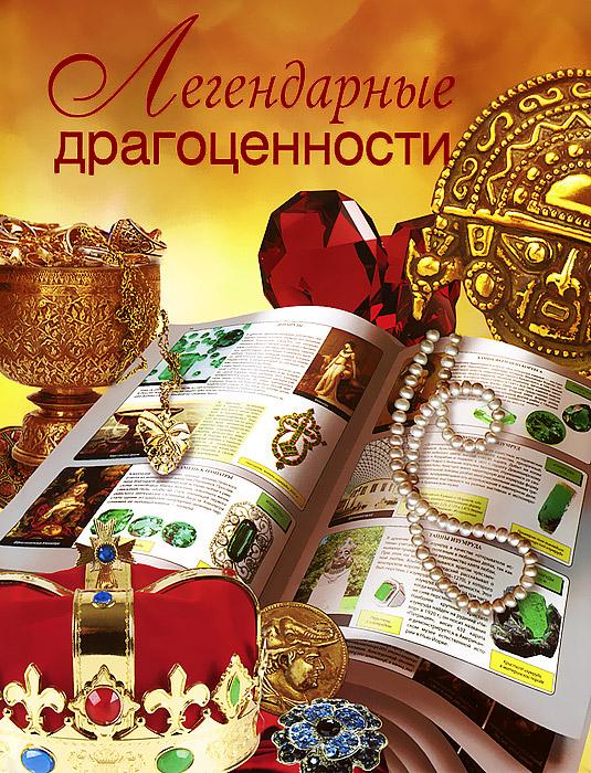 Легендарные драгоценности ( 978-5-271-42041-2, 978-5-89173-559-0 )