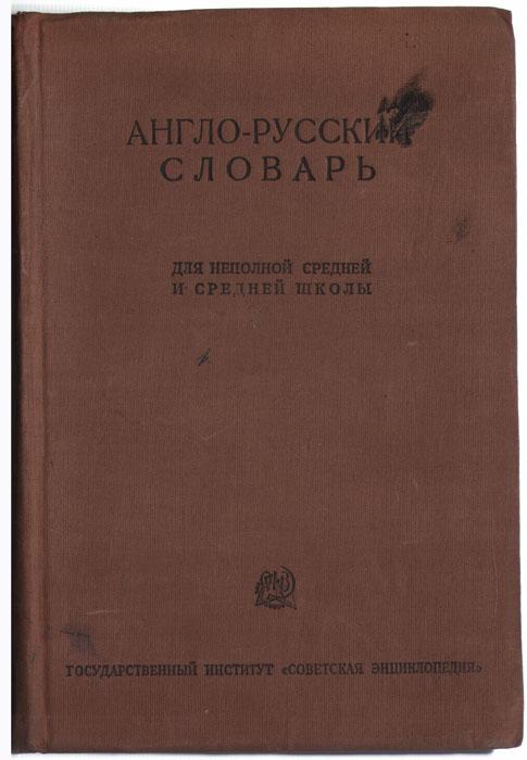Англо-русский словарь для неполной средней и средней школы