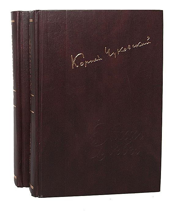 Корней Чуковский. Дневник. 1901-1969 (комплект из 2 книг)