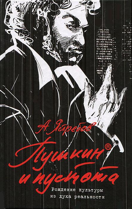 Пушкин и пустота. Рождение культуры из духа реальности