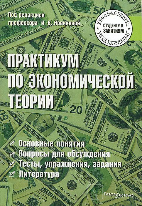 Практикум по экономической теории ( 978-985-536-143-6 )