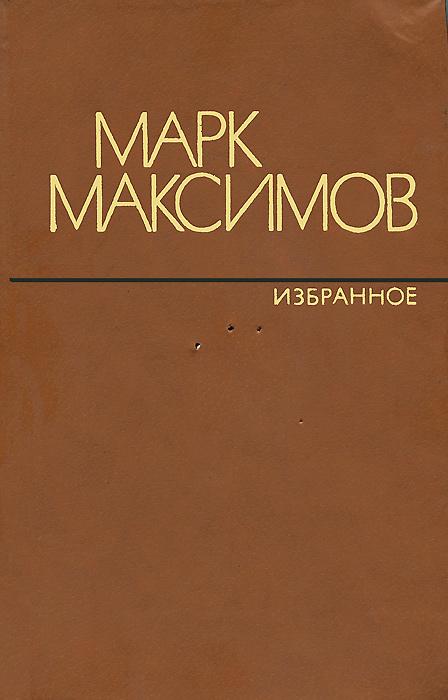 Марк Максимов. Избранное