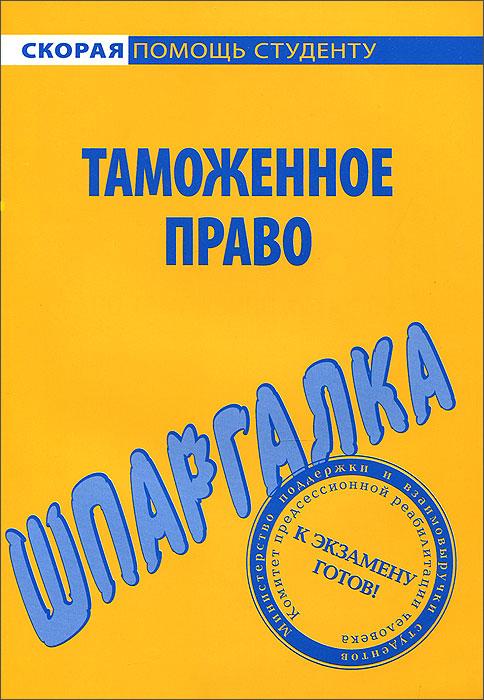 Шпаргалка по таможенному праву ( 978-5-409-00487-3 )