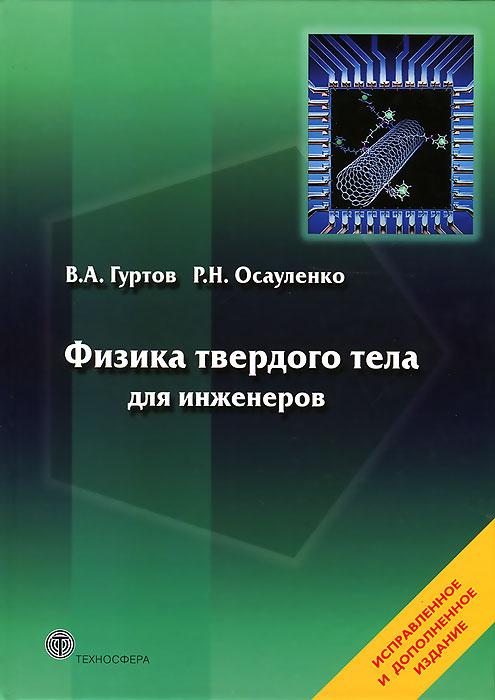 Физика твердого тела для инженеров ( 978-5-94836-327-1 )