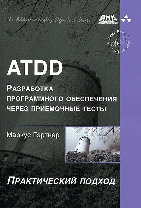ATDD. ���������� ������������ ����������� ����� ���������� �����