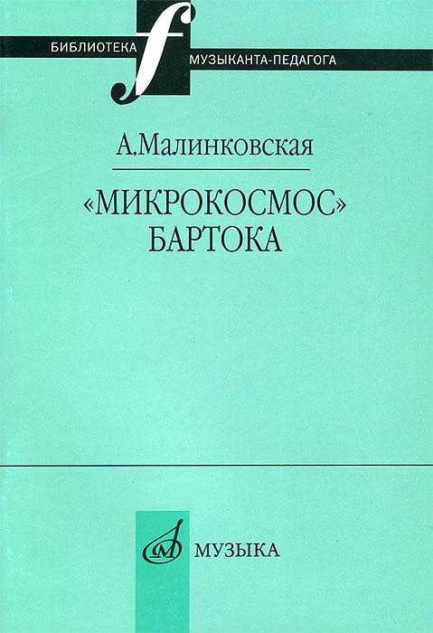 """""""Микрокосмос"""" Бартока"""