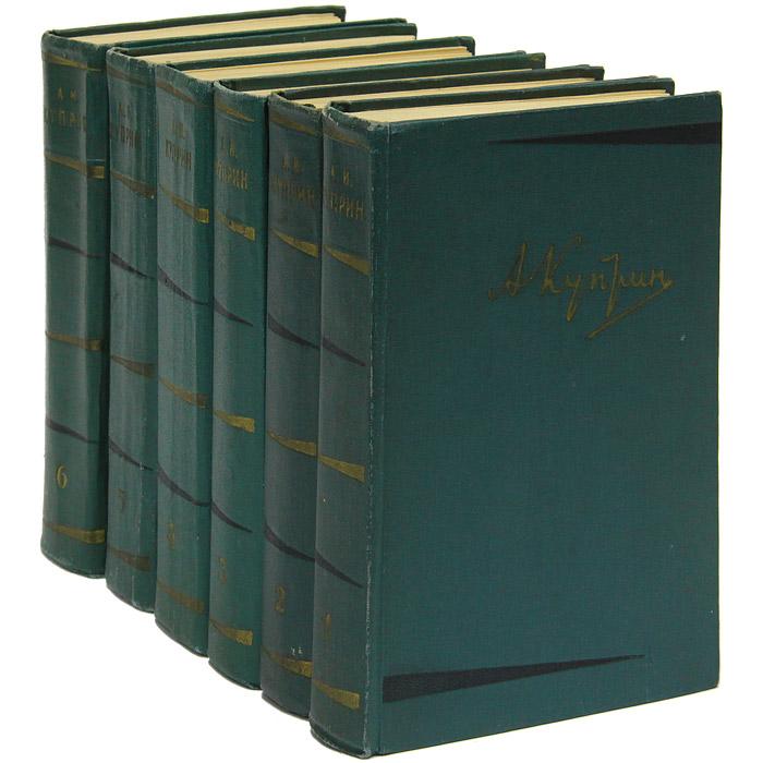 А. И. Куприн А. И. Куприн. Собрание сочинений в 6 томах (комплект из 6 книг)