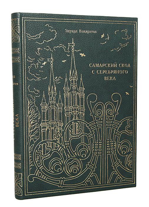 Самарский скол с Серебряного века (подарочное издание). Эдуард Кондратов