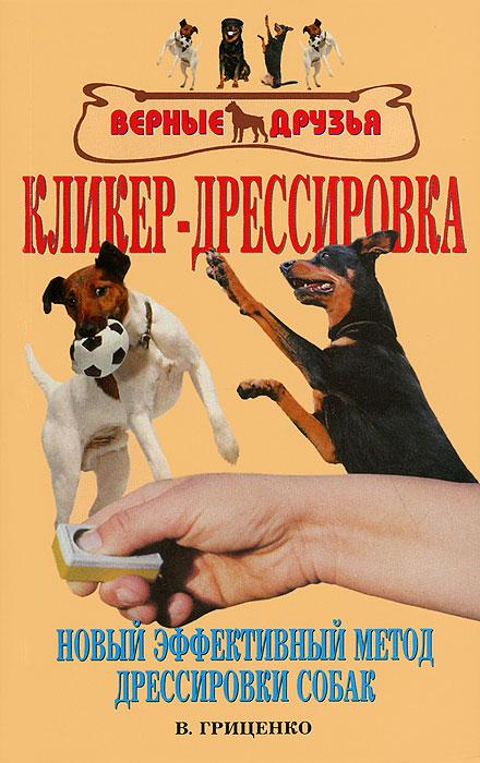 Кликер-дрессировка. Новый эффективный метод дрессировки собак