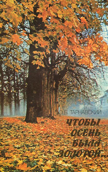 Чтобы осень была золотой