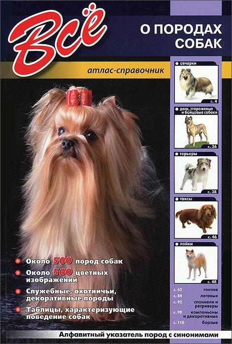 Все о породах собак. Атлас-справочник