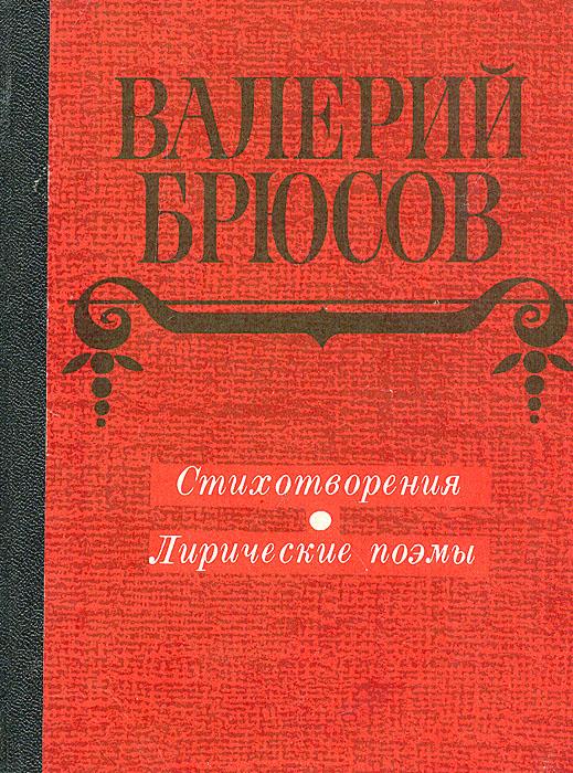 Валерий Брюсов. Стихотворения. Лирические поэмы